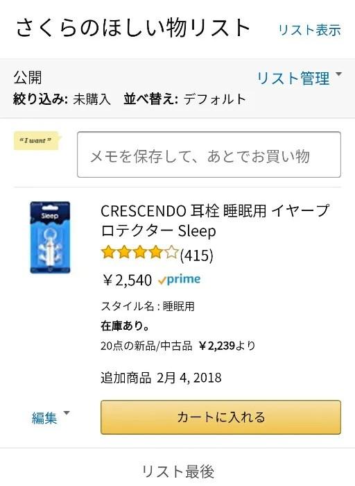 Amazonほしい物リスト6