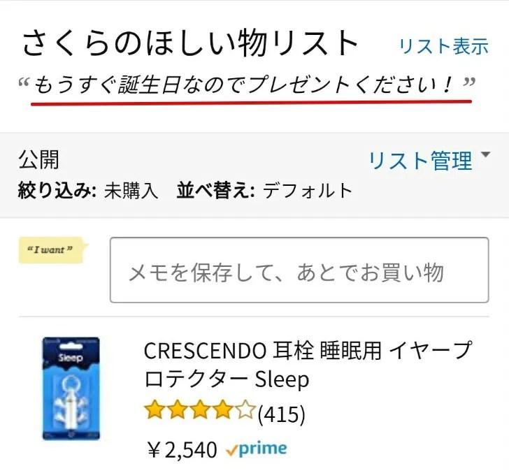 Amazonほしい物リストの設定5