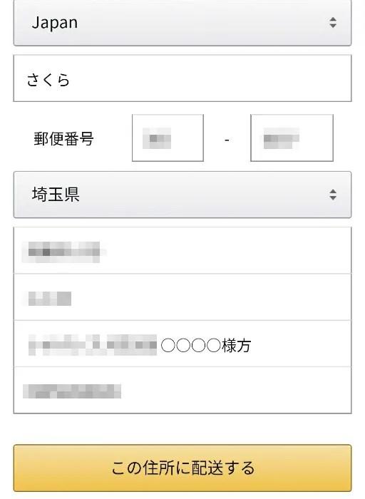 Amazonほしい物リスト 匿名にする方法2