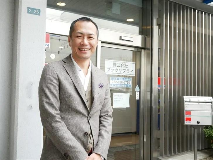 ブックサプライ代表取締役の薮田さん
