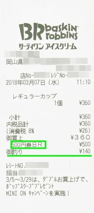 【サーティワンギフト券】レシート