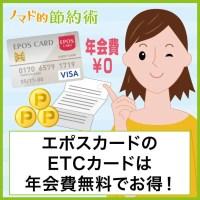 エポスカードのETCカードは年会費無料でお得
