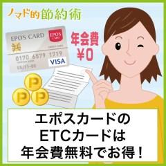 エポスカードのETCカードは年会費無料でお得!明細確認のやり方・ポイントの貯め方・申込方法を紹介