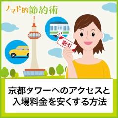 京都タワーへのアクセスと入場料金を割引クーポンなどで安くする方法まとめ