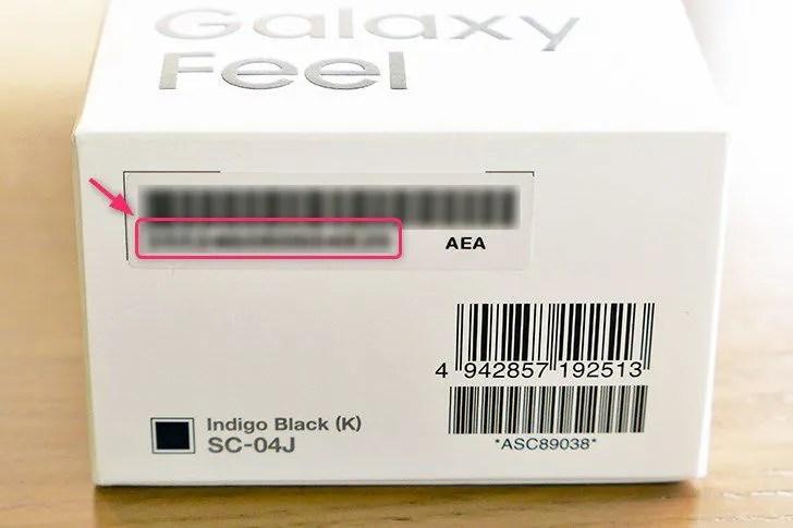 スマホの箱に表示された製造番号(IMEI)