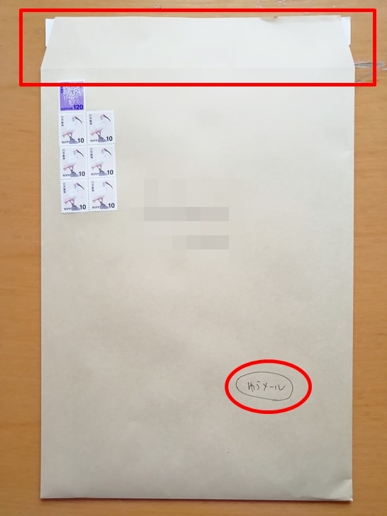 【ゆうメールに切手を貼って出す】郵便局の窓口に出す封筒