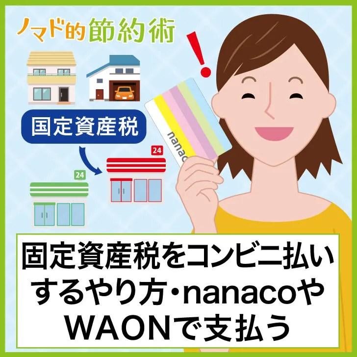 固定資産税をコンビニ払いするやり方・nanacoやWAONで支払う
