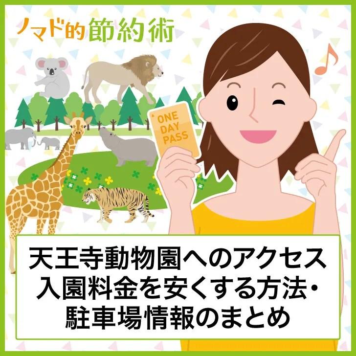 天王寺動物公園へのアクセス 入場料金を安くする方法・駐車場情報のまとめ