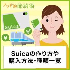 Suicaのお得な作り方・スイカの種類一覧・使い方まとめ