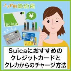 Suicaにおすすめのクレジットカードとクレカからのチャージ方法を徹底解説
