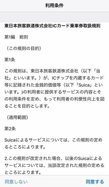 モバイルSuica 利用条件