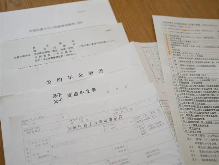 児童扶養手当の申請書類