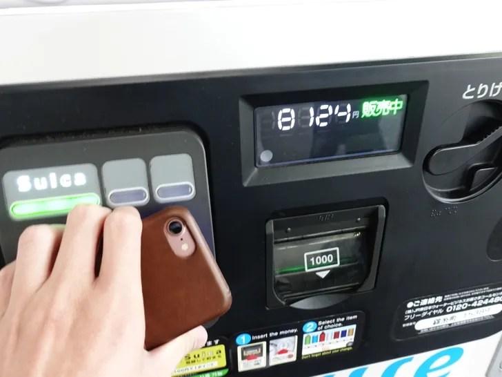Suica自動販売機で残高確認 iPhone