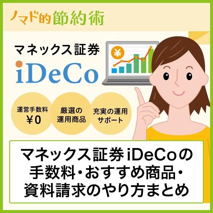 マネックス証券iDeCoの手数料・オススメの商品・資料請求のやり方まとめ