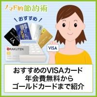 おすすめのVISAカード年会費無料からゴールドカードまで紹介