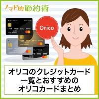 オリコのクレジットカード一覧とオススメのオリコカードまとめ