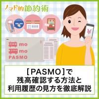 【PASMO】で残高確認する方法と利用履歴の見方を徹底解説