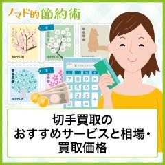 切手売るならどこがいい?切手買取のおすすめサービス6選と相場や買取価格についてのまとめ