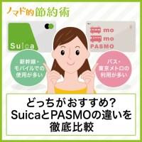 どっちがおすすめ?SuicaとPASMOの違いを徹底比較