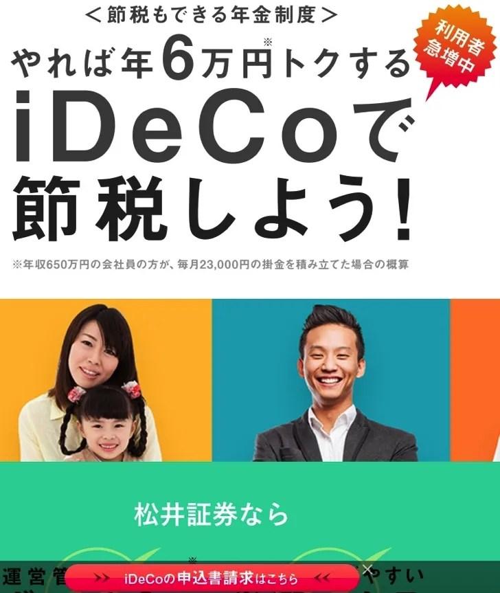 松井証券iDeCo資料請求申し込み