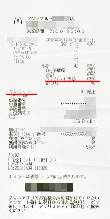【マクドナルド支払い方法】クレジットカード支払いのレシート