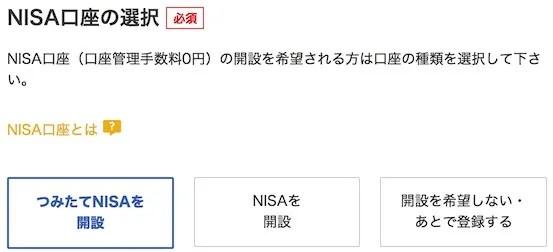 楽天証券の積立NISA口座開設
