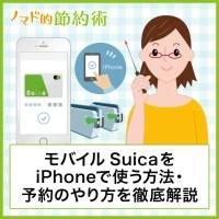 モバイルSuicaをiPhoneで使う方法・予約のやり方を徹底解説
