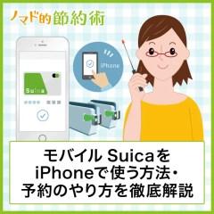 モバイルSuicaをiPhoneで使って特急券予約する方法を徹底解説