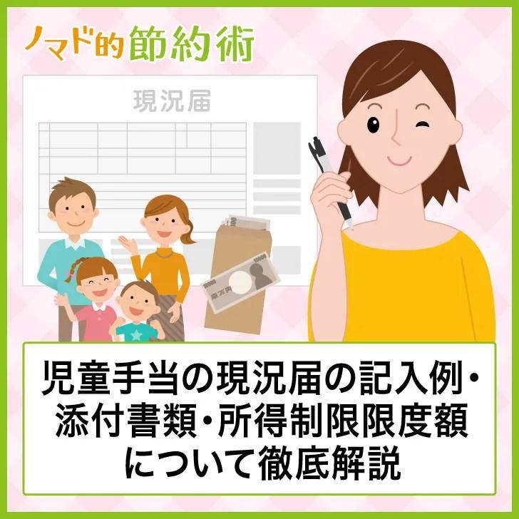 児童手当の現況届の記入例・添付書類・所得制限限度額について徹底解説