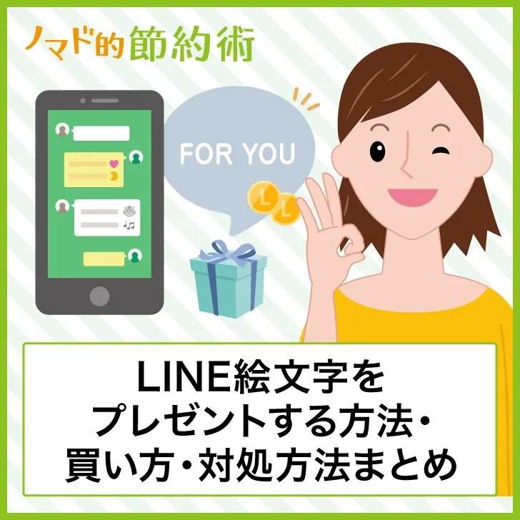 LINE絵文字をプレゼントする方法・買い方・対処方法まとめ