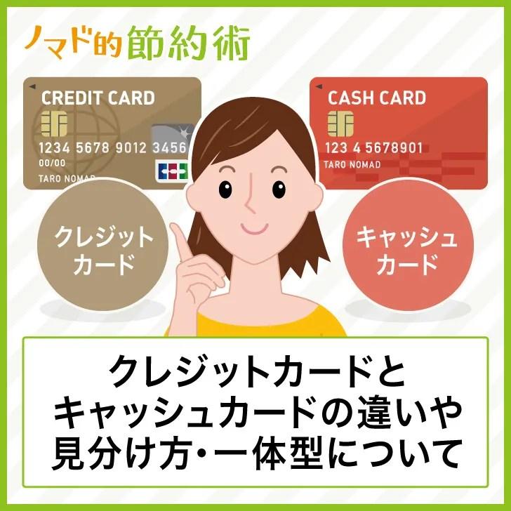 クレジットカードとキャッシュカードの違いや見分け方・一体化について