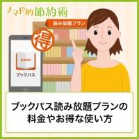 ブックパス読み放題プランの料金やお得な使い方