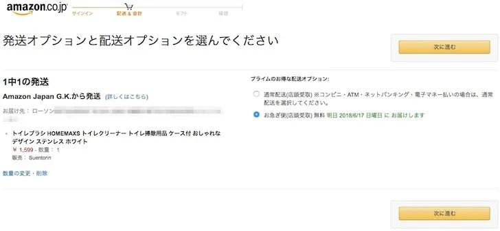 Amazonで注文するときにコンビニ受け取りに設定する方法