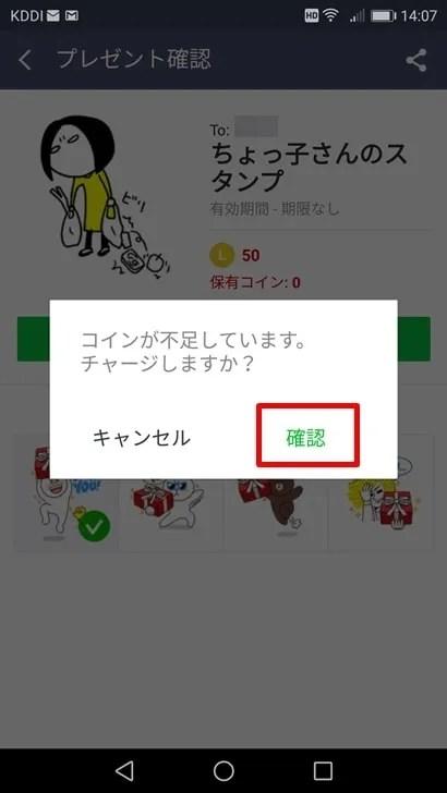 【LINEスタンププレゼント】コイン不足