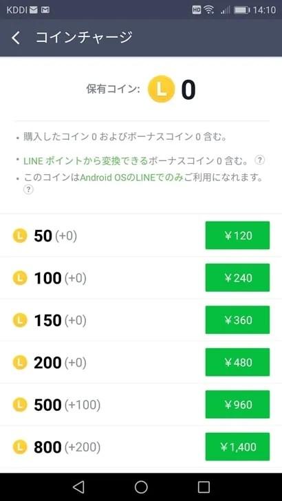 【LINEスタンププレゼント】コインチャージで価格の相場を見る