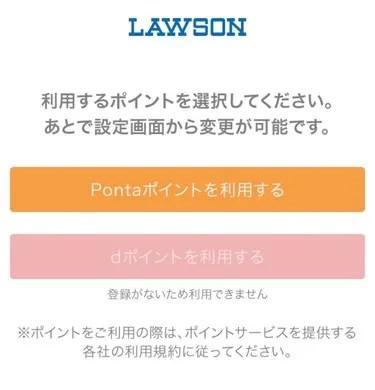 ローソンアプリ ポイント選択画面