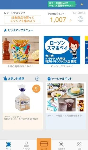 ローソンアプリ TOP画面
