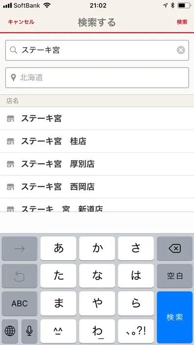 ホットペッパーグルメ検索