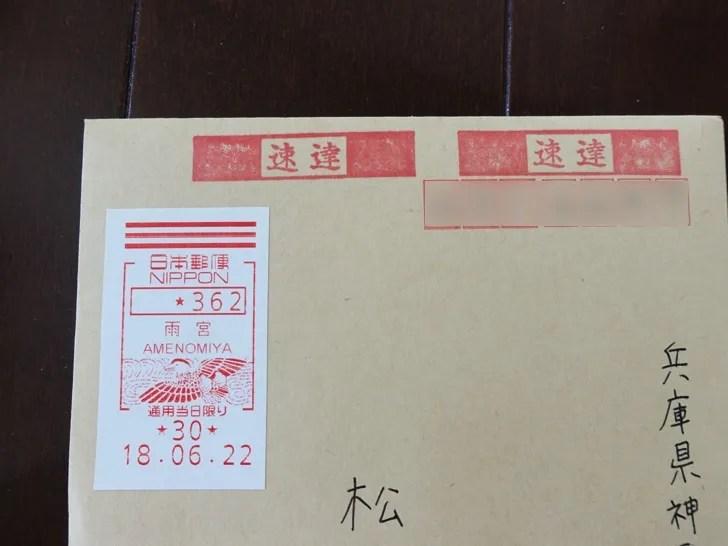 到着した速達郵便