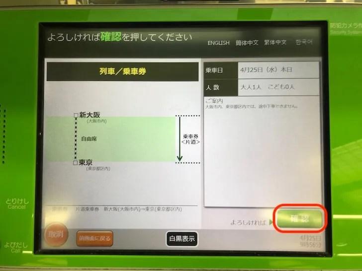 券売機操作方法9