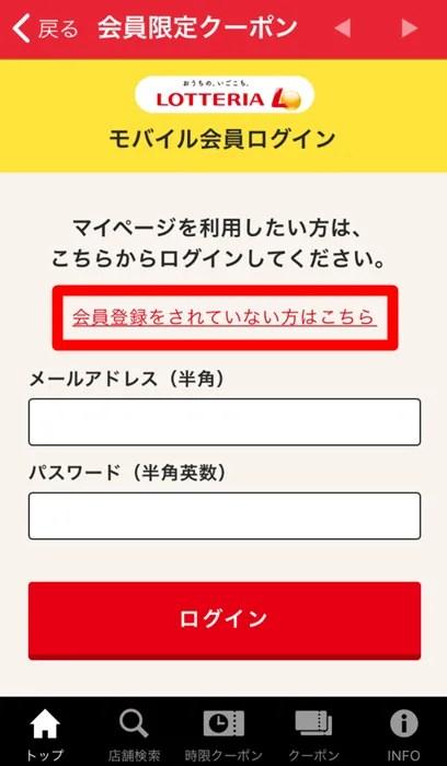 ロッテリア登録画面 01