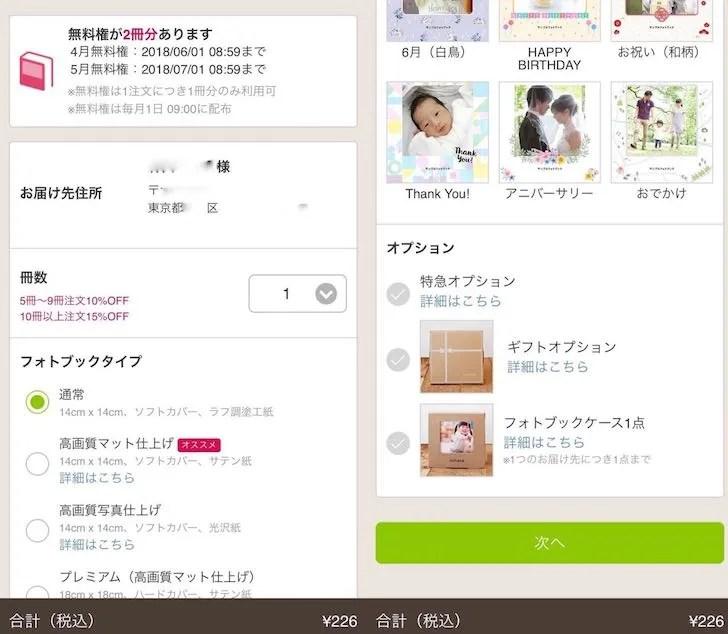 nohanaの届け先、冊数確認、フォトブックタイプやオプション選択の画面