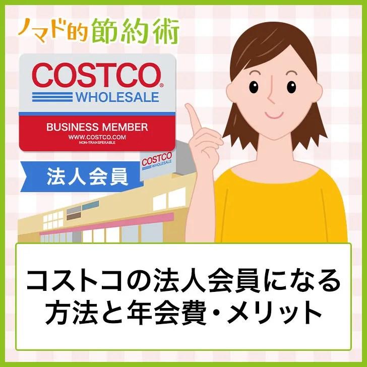 コストコの法人会員になる方法と年会費・メリット