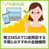 積立NISAで口座解説する手順とおすすめの金融機関