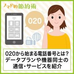 020から始まる電話番号の意味とは?格安SIMのデータプランや機器同士の通信、ポケベルからFAXまでのサービスを紹介