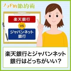 楽天銀行とジャパンネット銀行はどっちがいい?手数料や金利面で徹底比較してみた