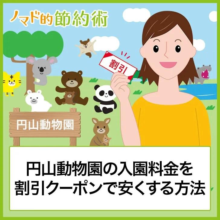 円山動物園の入園料金を割引クーポンで安くする方法