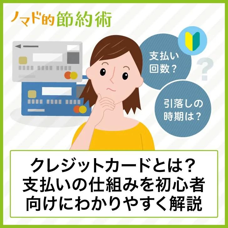 クレジットカードとは?支払いの仕組みを初心者向けにわかりやすく解説