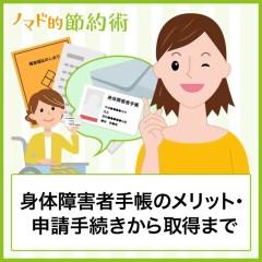 身体障害者手帳のメリットと申請手続きから取得までの6つの手順