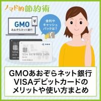 GMOあおぞらネット銀行VISAデビットカードのメリットや使い方まとめ